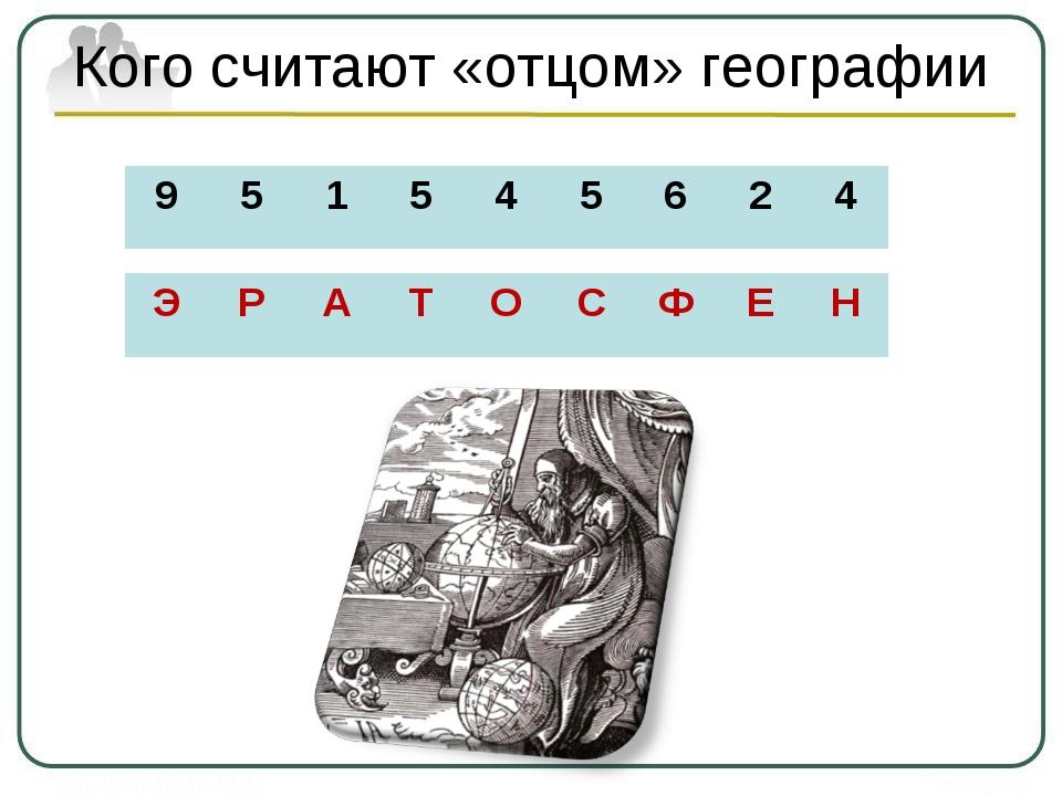 Кого считают «отцом» географии 951545624 ЭРАТОСФЕН