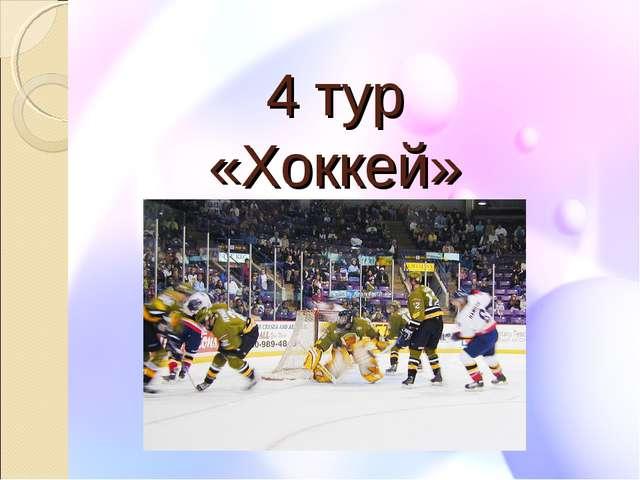 4 тур «Хоккей»