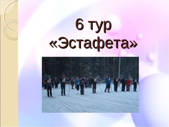 6 тур «Эстафета»