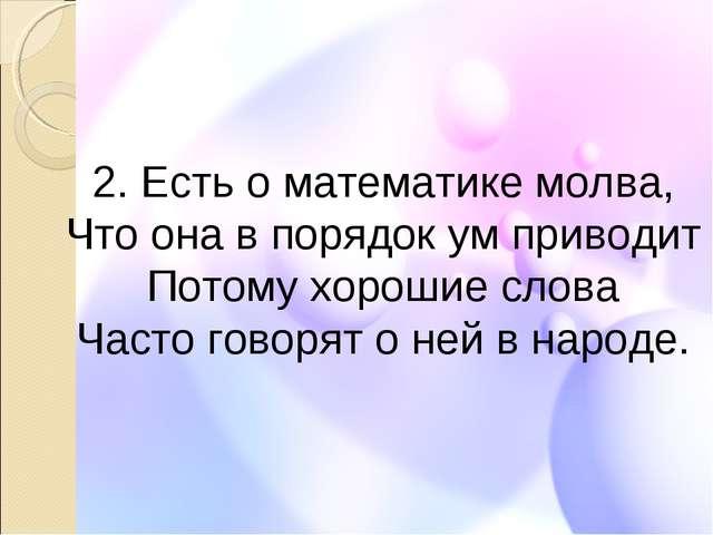 2. Есть о математике молва, Что она в порядок ум приводит Потому хорошие слов...