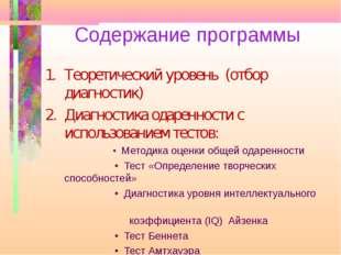 Содержание программы Теоретический уровень (отбор диагностик) Диагностика ода