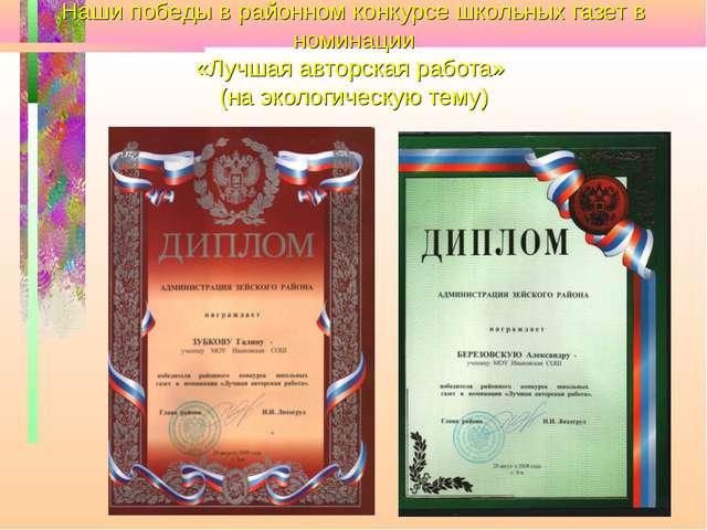 Наши победы в районном конкурсе школьных газет в номинации «Лучшая авторская...