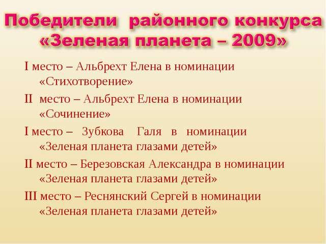 I место – Альбрехт Елена в номинации «Стихотворение» II место – Альбрехт Елен...
