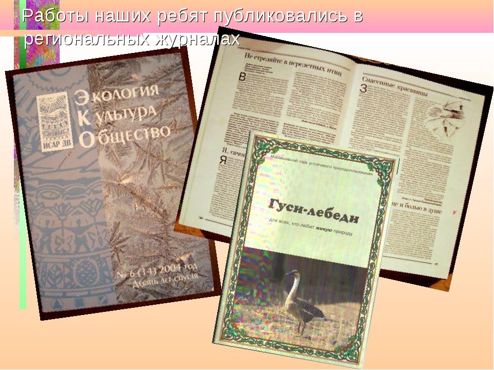 Работы наших ребят публиковались в региональных журналах