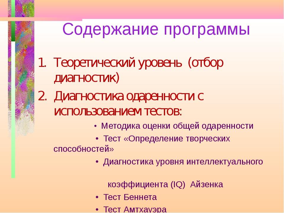 Содержание программы Теоретический уровень (отбор диагностик) Диагностика ода...