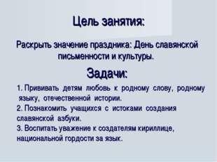 Цель занятия: Раскрыть значение праздника: День славянской письменности и кул