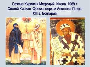 Святые Кирилл и Мефодий. Икона. 1969 г. Святой Кирилл. Фреска церкви Апостола