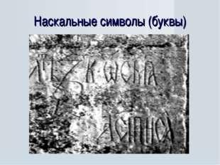 Наскальные символы (буквы)