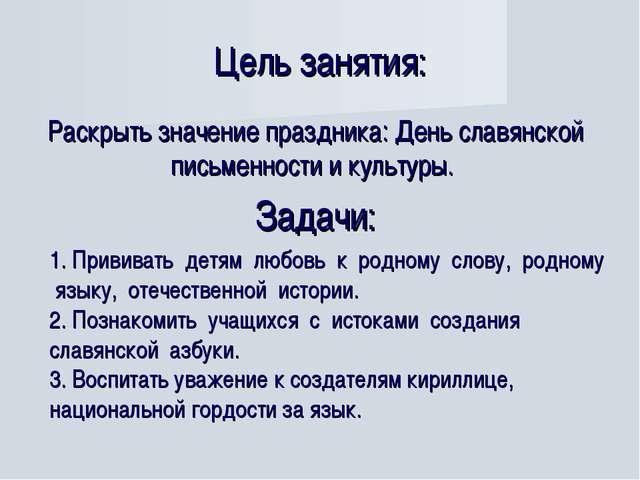 Цель занятия: Раскрыть значение праздника: День славянской письменности и кул...