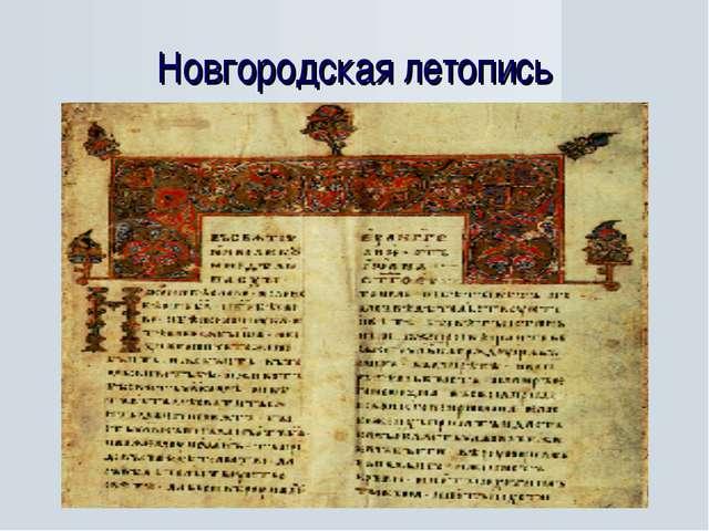 Новгородская летопись