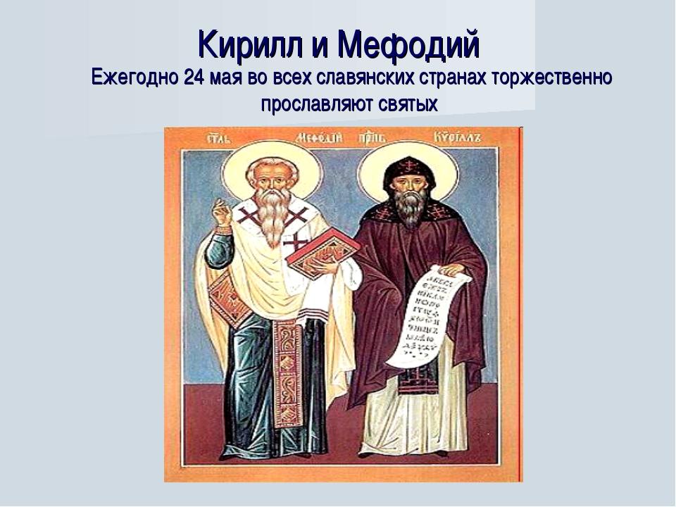 Кирилл и Мефодий Ежегодно 24 мая во всех славянских странах торжественно прос...