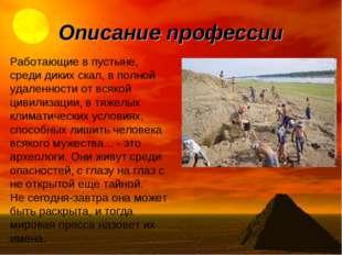 Описание профессии Работающие в пустыне, среди диких скал, в полной удаленнос