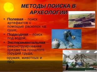 МЕТОДЫ ПОИСКА В АРХЕОЛОГИИ Полевая – поиск артефактов с помощью раскопок на с