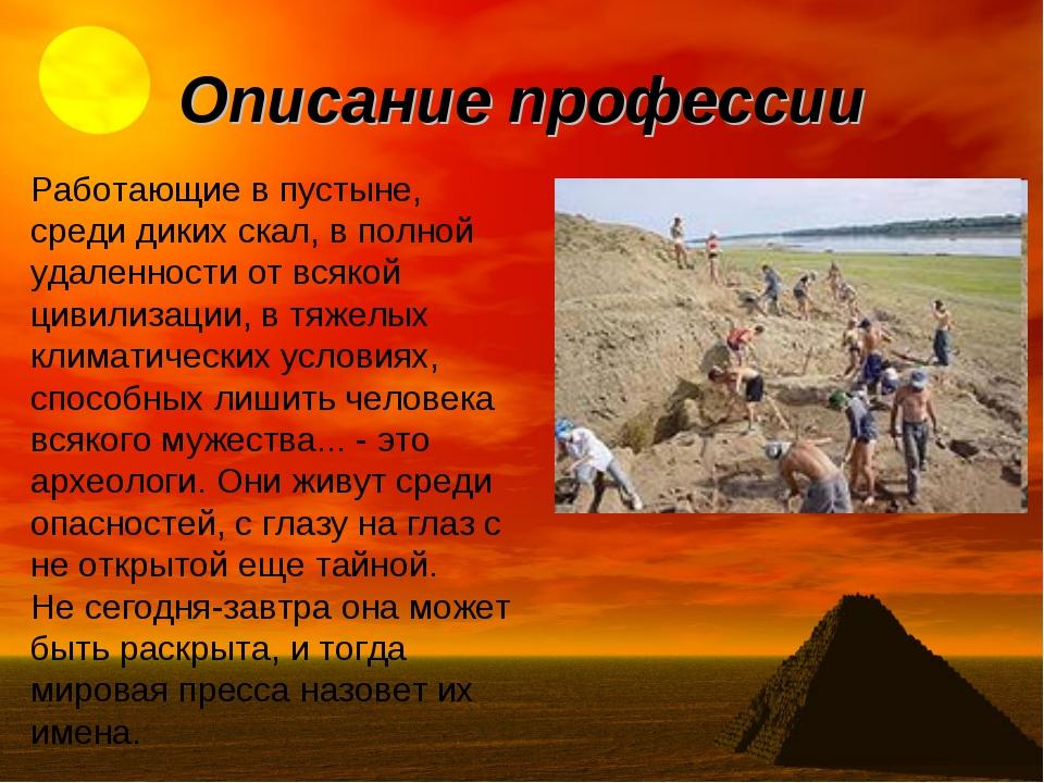 Описание профессии Работающие в пустыне, среди диких скал, в полной удаленнос...