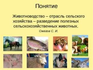 Животноводство – отрасль сельского хозяйства – разведение полезных сельскохоз