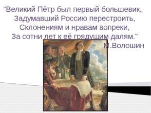 """""""Великий Пётр был первый большевик, Задумавший Россию перестроить, Склонения"""