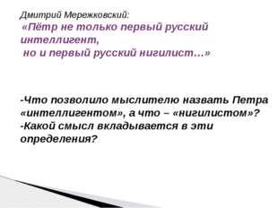 Дмитрий Мережковский: «Пётр не только первый русский интеллигент, но и первый