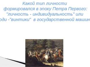 """Какой тип личности формировался в эпоху Петра Первого: """"личность - индивидуал"""