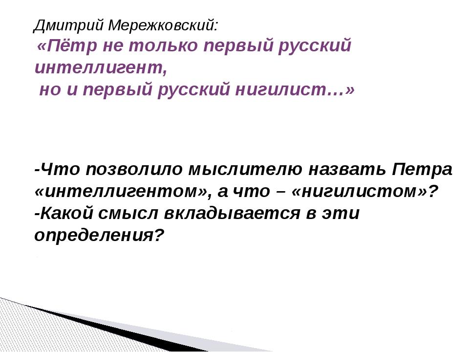 Дмитрий Мережковский: «Пётр не только первый русский интеллигент, но и первый...