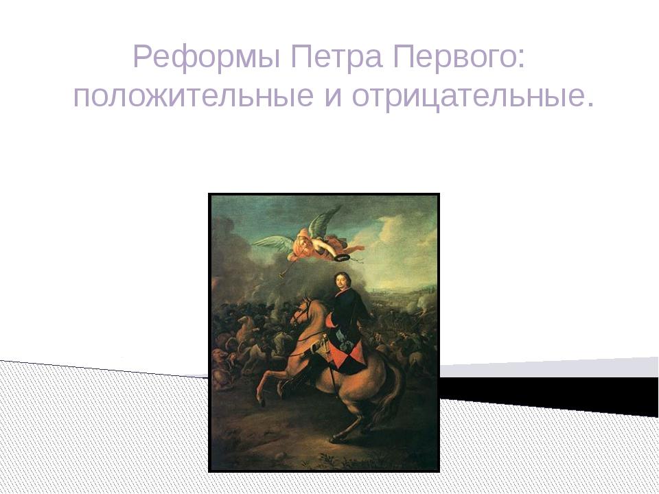 Реформы Петра Первого: положительные и отрицательные.