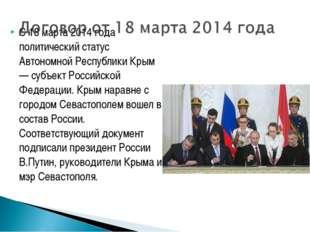 С 18 марта 2014 года политический статус Автономной Республики Крым — субъект