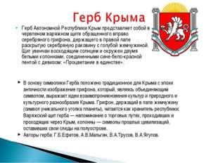 Герб Автономной Республики Крым представляет собой в червленом варяжном щите