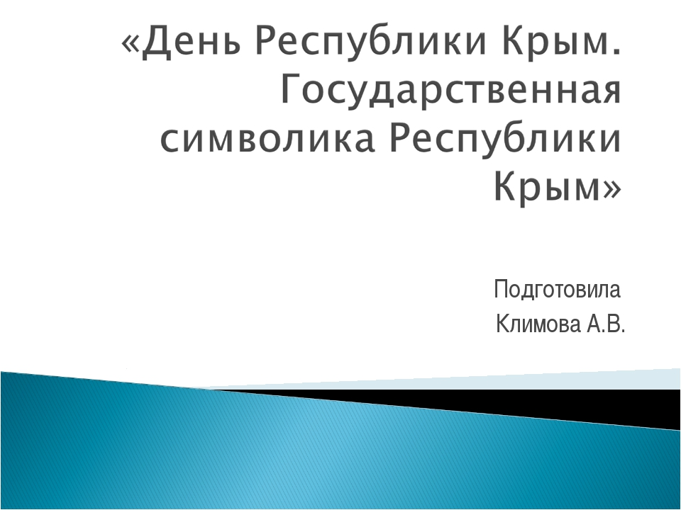 Подготовила Климова А.В.