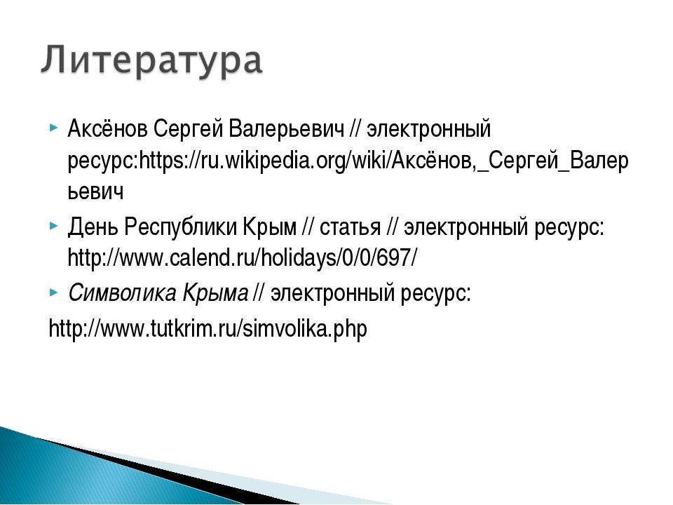 Аксёнов Сергей Валерьевич // электронный ресурс:https://ru.wikipedia.org/wiki...