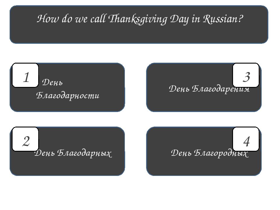 How do we call Thanksgiving Day in Russian? День Благодарности День Благородн...
