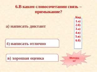 6.В каком словосочетании связь – примыкание? а) написать диктант в) хорошая о
