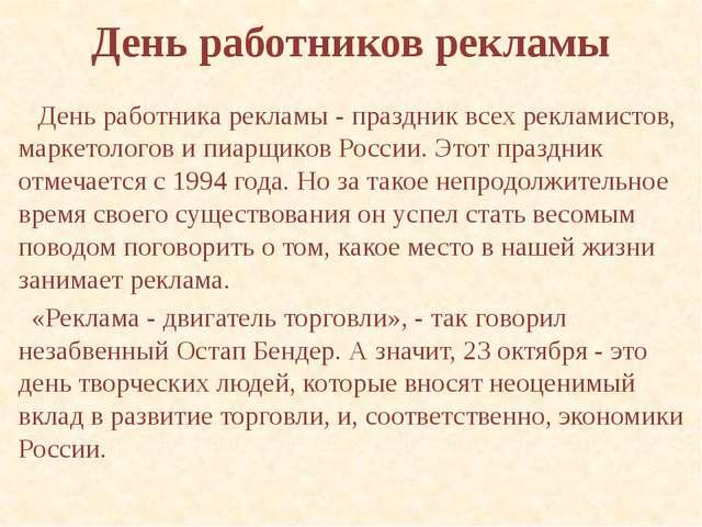 День работников рекламы День работника рекламы - праздник всех рекламистов, м...