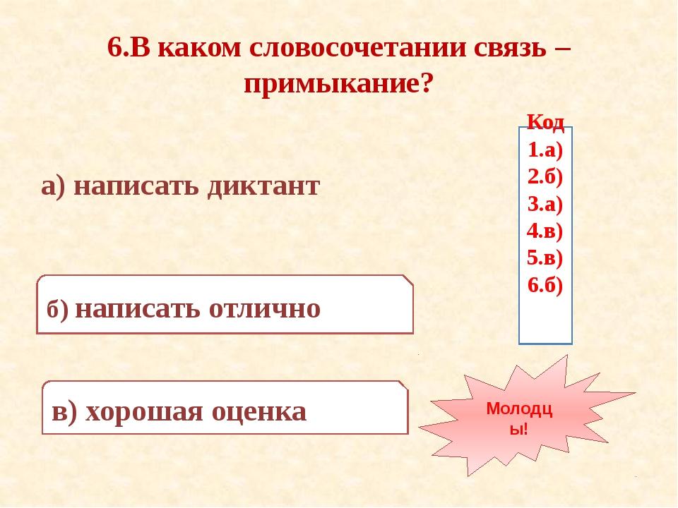 6.В каком словосочетании связь – примыкание? а) написать диктант в) хорошая о...