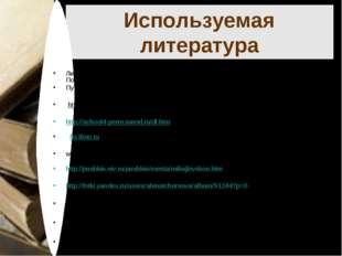 Используемая литература Литература. 6 класс: учеб. для общеобраз. Учреждений.