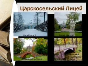Царскосельский Лицей Лицей зимой Лицей осенью Чесменская колонна Мраморный, и