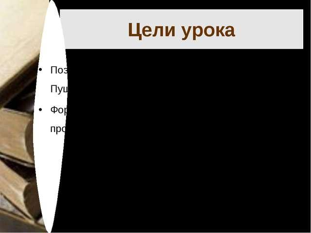 Цели урока Познакомить учащихся со стихотворением А.С. Пушкина «И.И. Пущину»;...