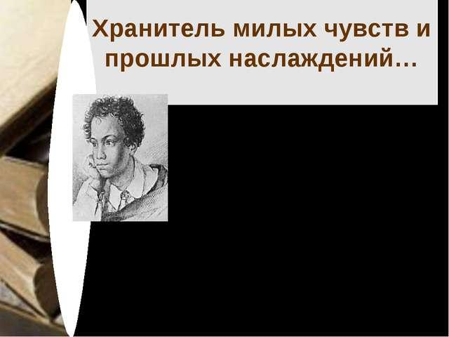 Хранитель милых чувств и прошлых наслаждений… 12 августа 1811года Саша Пушки...