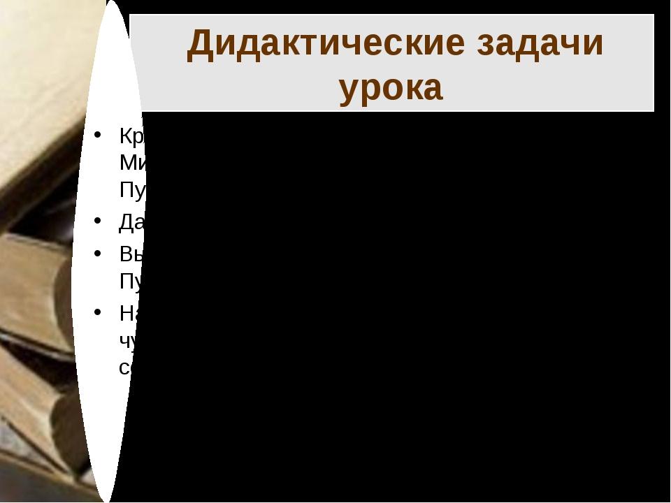 Дидактические задачи урока Кратко познакомить учащихся с Лицейским и Михайло...