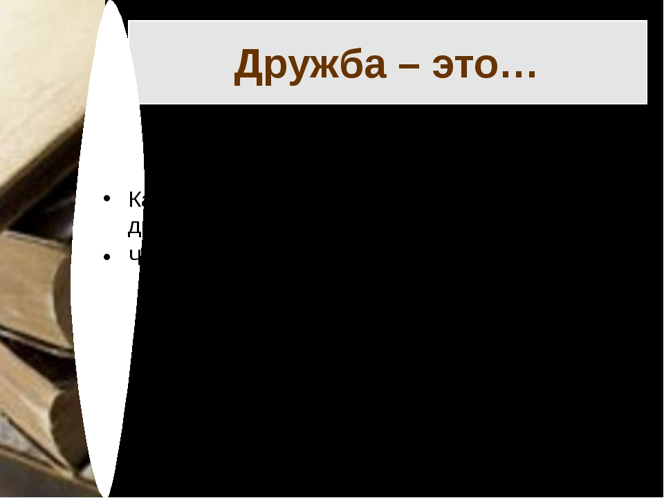 Дружба – это… Как вы поняли высказывание А.С. Пушкина о дружбе? Что такое, по...