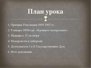 1. Причины Революции 1905-1907 гг. 2. 9 января 1905года- «Кровавое воскресени