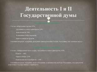 Деятельность I и II Государственной думы I Госдума 28 апреля-8 июля 1906 г. С