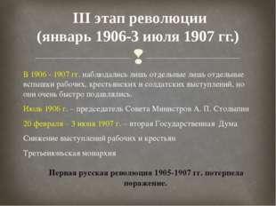 III этап революции (январь 1906-3 июля 1907 гг.) В 1906 - 1907 гг. наблюдалис