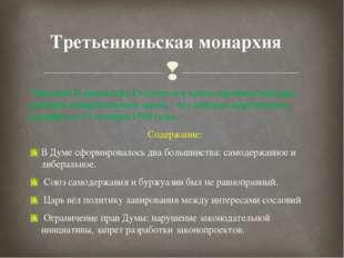 Третьеиюньская монархия Николай II распустил Госдуму и в одностороннем порядк