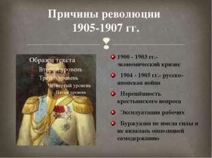 Причины революции 1905-1907 гг. 1900 - 1903 гг.- экономический кризис 1904 -