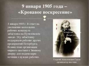 9 января 1905 года – «Кровавое воскресение» 3 января 1905 г. В ответ на уволь