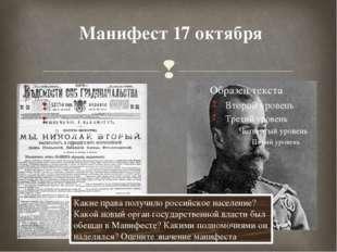 Манифест 17 октября Какие права получило российское население? Какой новый ор