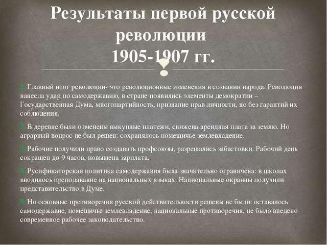 Результаты первой русской революции 1905-1907 гг. 1. Главный итог революции-...