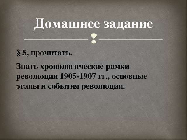 § 5, прочитать. Знать хронологические рамки революции 1905-1907 гг., основные...