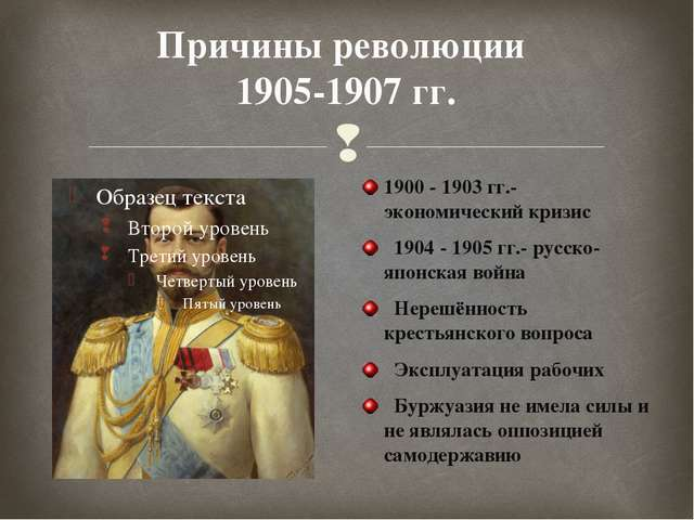 Причины революции 1905-1907 гг. 1900 - 1903 гг.- экономический кризис 1904 -...