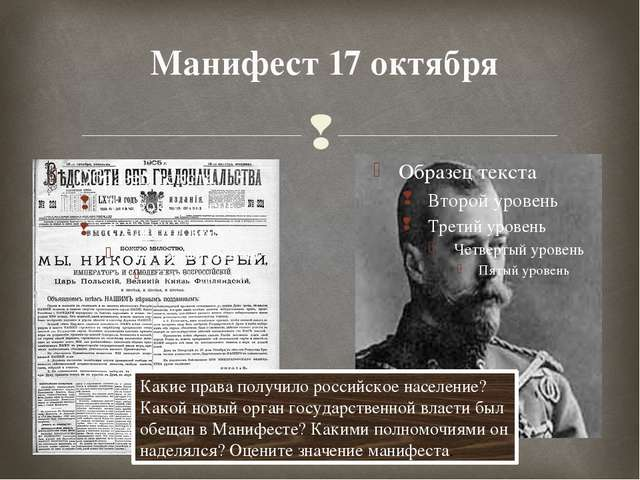 Манифест 17 октября Какие права получило российское население? Какой новый ор...
