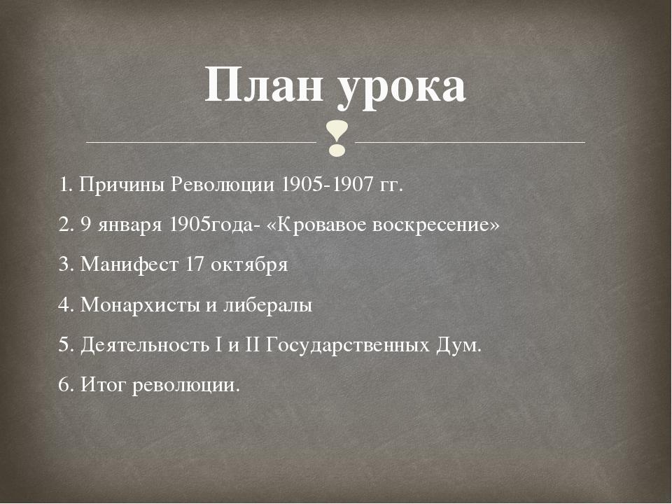 1. Причины Революции 1905-1907 гг. 2. 9 января 1905года- «Кровавое воскресени...